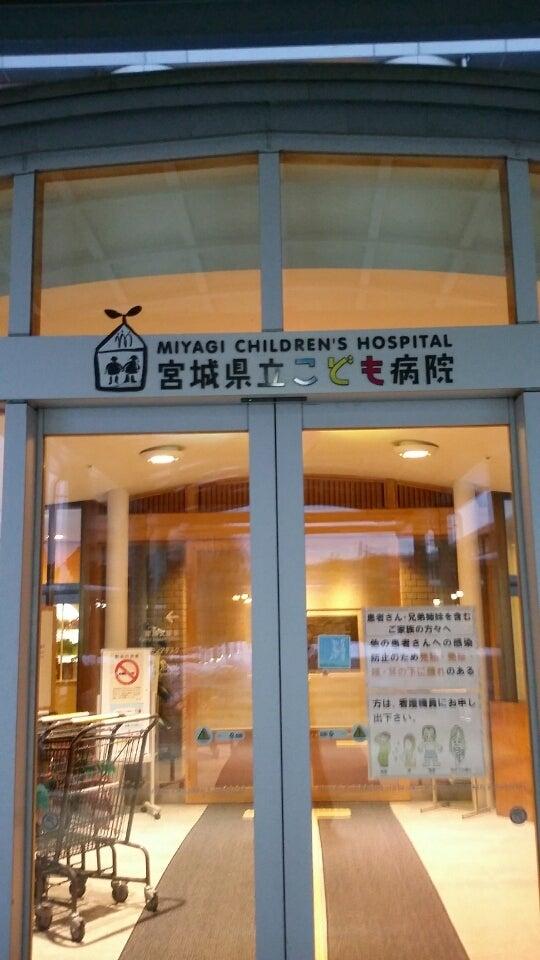 こども 宮城 病院 県立