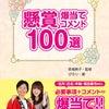 Amazonで『懸賞 爆当てコメント100選』予約開始(^^) …そして高田馬場情報その1☆の画像