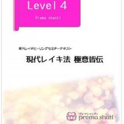 画像 ●「現代レイキセミナー」level1~3セット☆(level4)☆ の記事より 4つ目