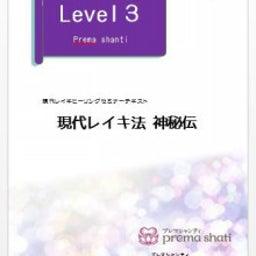 画像 ●「現代レイキセミナー」level1~3セット☆(level4)☆ の記事より 3つ目