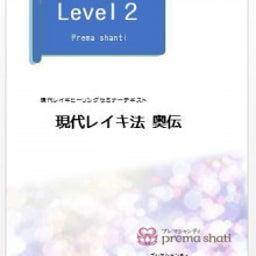 画像 ●「現代レイキセミナー」level1~3セット☆(level4)☆ の記事より 2つ目