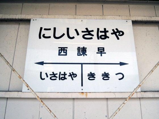 g01278/長崎本線・西諫早駅