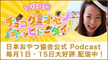 日本おやつ協会Podcastマリコロのチョコグミオセンキャビドーダイ!バナー