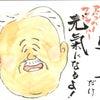 元気がなくなっているあなたへ。毎朝の「笑顔の練習」お勧めします!・・・・・No.877の画像