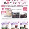 延長! ほっとするタイム 応援キャンペーン Panasonicの画像