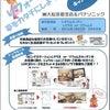 リフォームで夢をカタチにしよう!! by ㈱大松 京都支店&パナソニック の画像