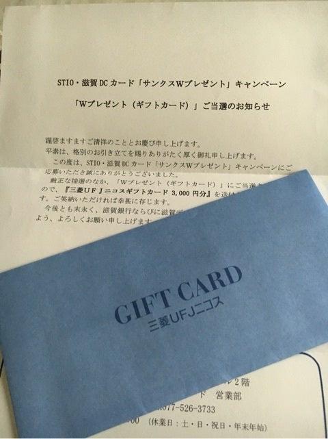 滋賀 dc カード