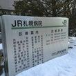 JR札幌病院へ打合せ…