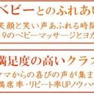 10月 東京開催!ママ&ベビーのヨガ 講師養成講座 163期の記事より
