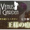 四条烏丸駅より徒歩5分!京都メンズエステヴィーナスガーデンの画像