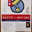 EARTH ネパール…