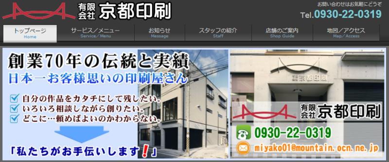 (有)京都印刷ヘッダー