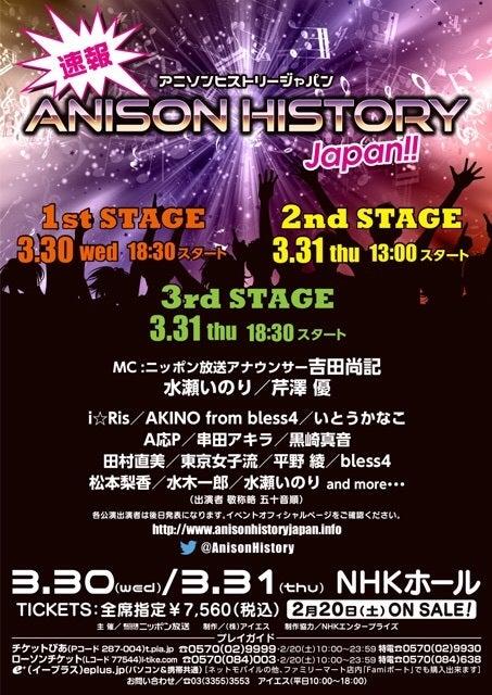 ANISON HISTORY Japan!!