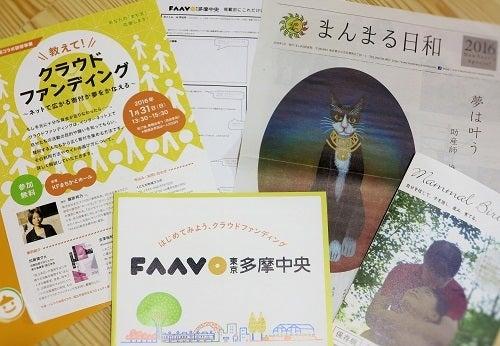 FAAVO東京多摩中央