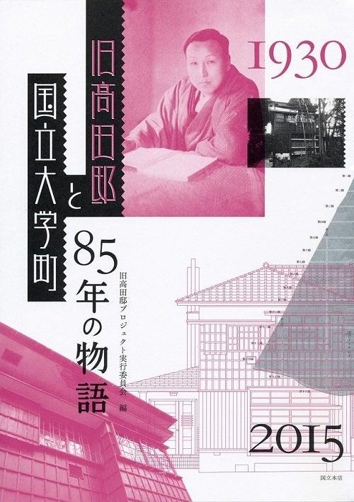旧高田邸と国立大学町 85年の物語