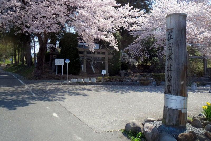 荘田城①城址公園入口