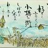 「日本の七十二候を味わう楽しむ」から・・・・・No.881の画像