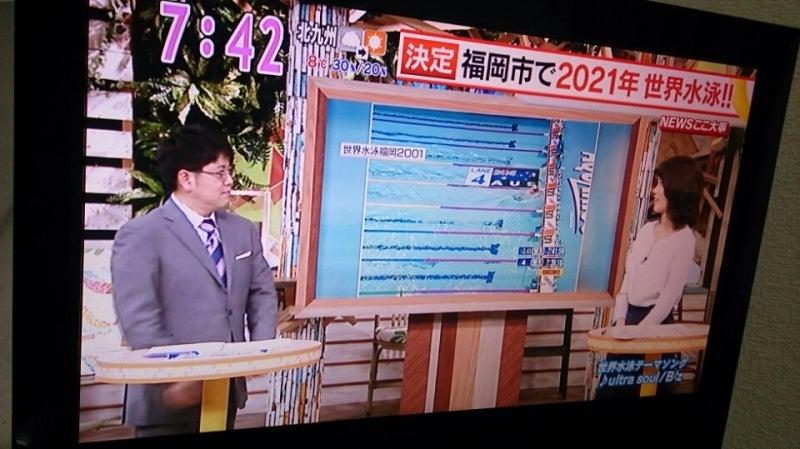 祝・2021年世界水泳が福岡に帰っ...