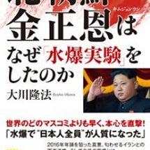 新刊書籍『北朝鮮・金…