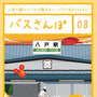 『バスさんぽ 八戸駅…