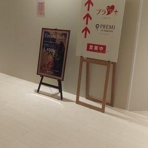 JRアミュプラザ6階☆ブラなび+営業中!!の画像