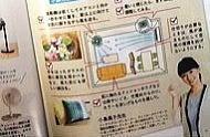 雑誌「オレンジページ」に掲載頂きました