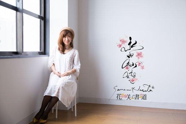 花咲く書道 永田紗戀