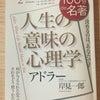 NHK「100分de名著」人生の意味の心理学アドラーの画像