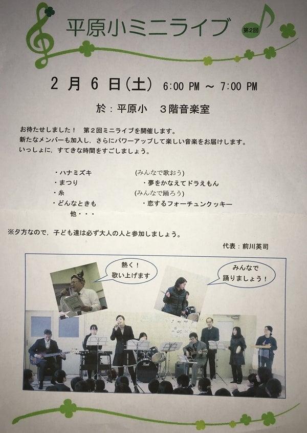 平原小学校の先生バンド