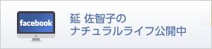 facebook 延 佐知子のナチュラルライフ公開中