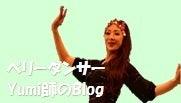 yumiBlog