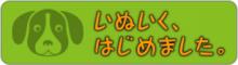 江東区 犬のしつけ 犬のひみつきち