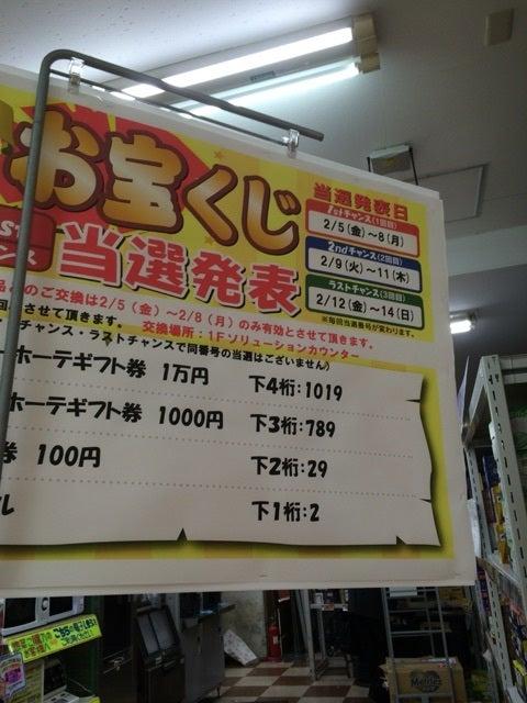 ドンキホーテ ハッピー お 宝くじ 当選 番号 2019