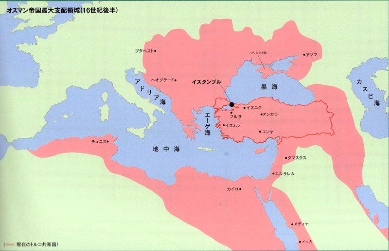 オスマン帝国を知れば中東がわかる!!オスマン帝国をモノにしちゃおう ...