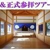 伊勢神宮参拝ツアー2016の画像