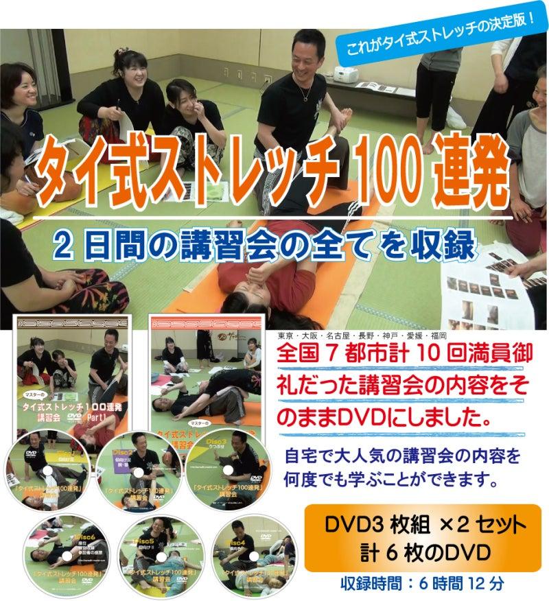 講習会DVD