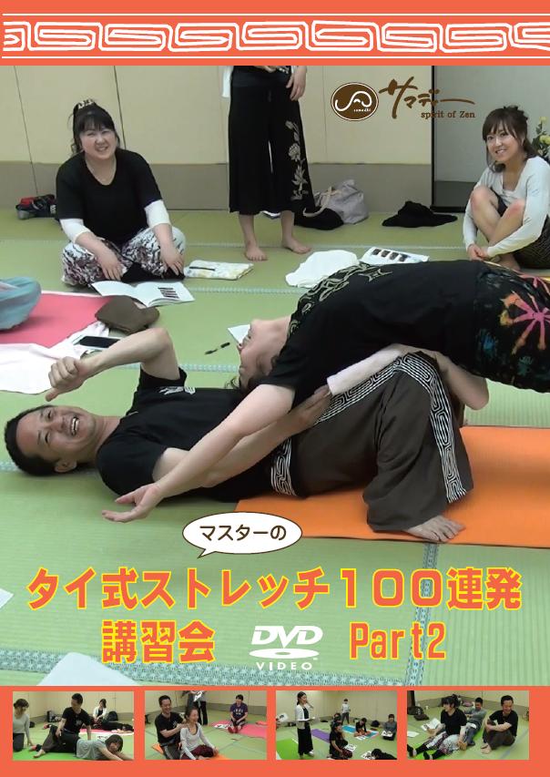 DVD「タイ式ストレッチ100連発」講習会DVD