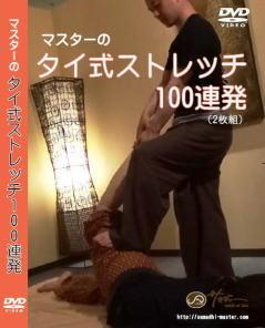 DVD「タイ式ストレッチ100連発」