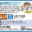 講座紹介No.21~…