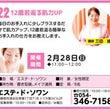 講座紹介No.22~…