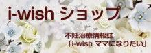 i-wishショップ