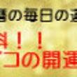 開運レイコ☆の【無料…