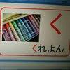 言葉のカード 増産中!の画像
