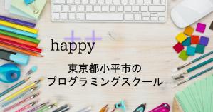 ハッピーコンピューティングのウェブサイト