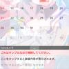 アプリお布施:ジョルテ MIKU EXPO 2016の画像