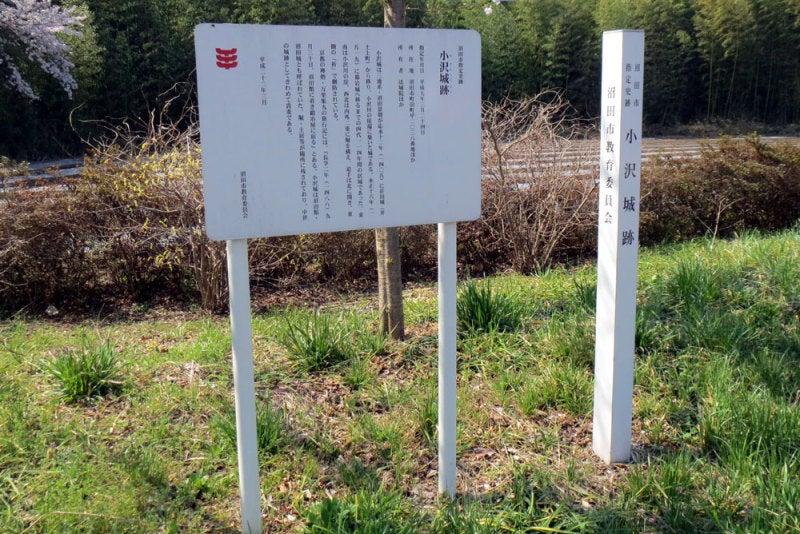 小沢城④説明板と標柱