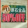 2月11日原石50%Off☆なんと社長秘蔵コレクションも出しちゃいます!!☆の画像