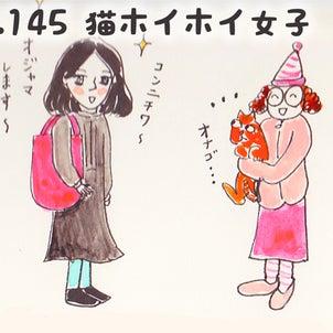 vol.145 猫ホイホイ女子の画像