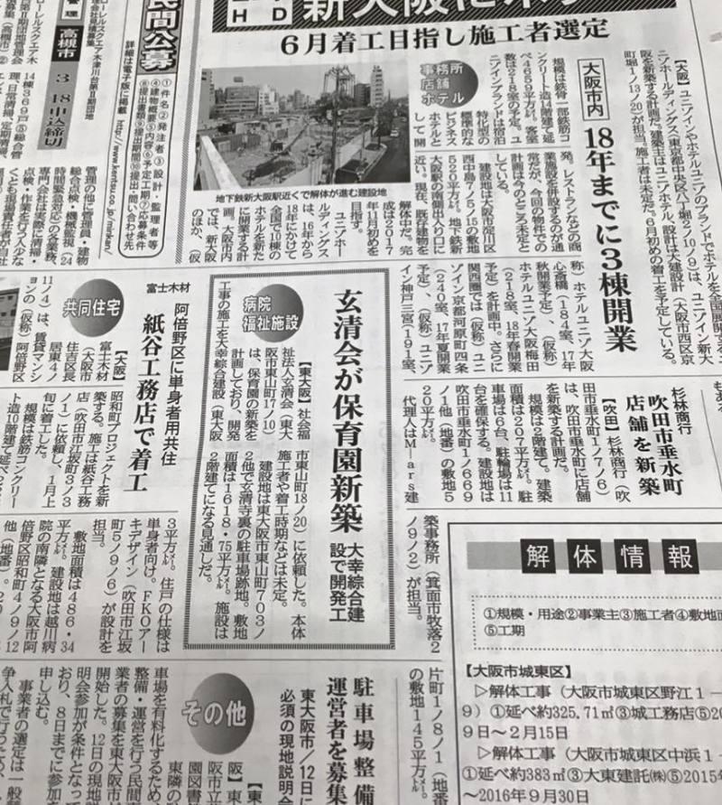 建通新聞01