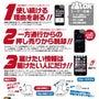◆新製品のご案内【導…